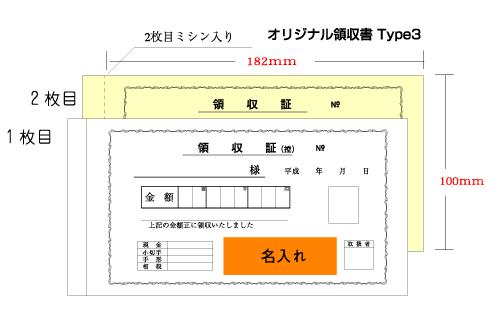 Type03-50