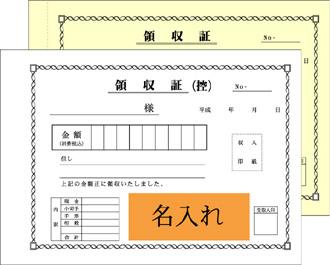 領収書印刷