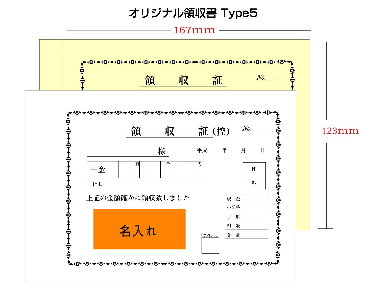 Type5