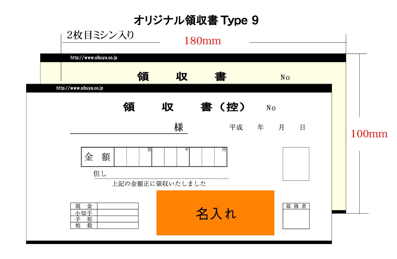 Type9